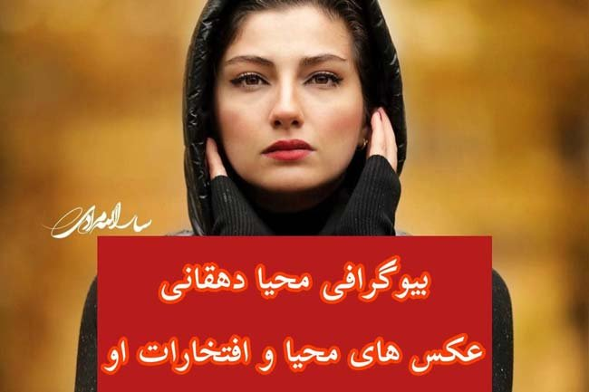 محیا دهقانی کیست؟ | بیوگرافی بازیگر ایرانی و حواشی دهقانی