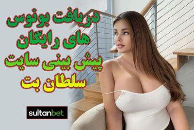 سایت سلطان بت دریافت بونوس های رایگان پیش بینی sultanbet