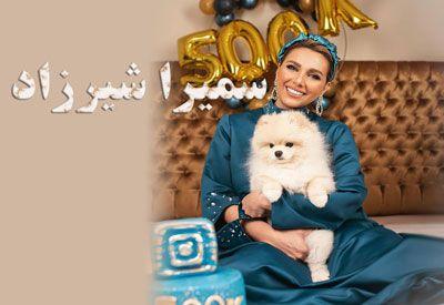 سمیرا شیرزاد بیوگرافی بلاگر مشهور اینستاگرام همسرش