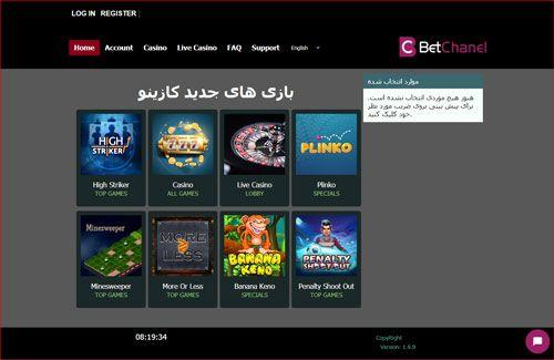 سایت بت چنل دریافت اپلیکیشن سایت bet chanel