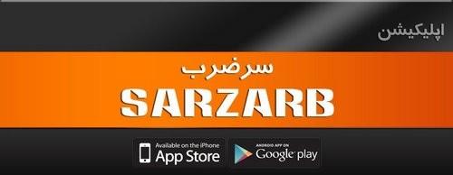 کانال تلگرام sarzarb