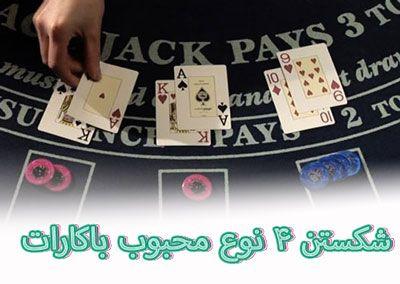 شکستن 4 نوع محبوب باکارات و روش برنده شدن در بازی baccarat